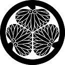 葵紋・三葉