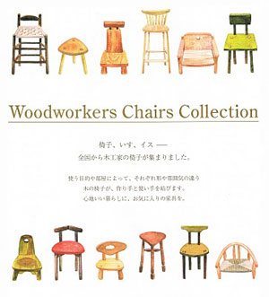 木工家ウィーク・Chairs