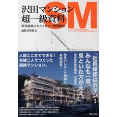 沢田マンション超一級資料